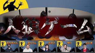 #人狼#ゲーム#横道侑里#浜松市#人狼ゲーム.