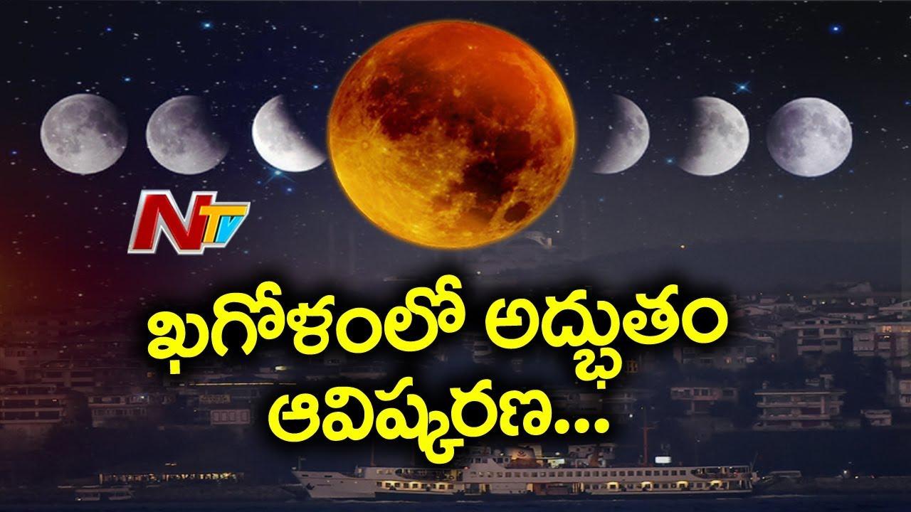 Vox Eclipse Map.Lunar Eclipse 2018 Rare Super Claret Moon 2018 Longest Lunar