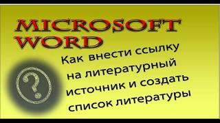 Microsoft Word. Как внести ссылки на литературные источники и сделать список литературы