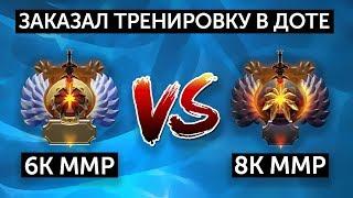 6К ИГРОК ЗАКАЗАЛ ТРЕНИРОВКУ - ДОТА 2