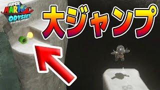 大ジャンプに魅了されたマリオ【ラストに衝撃の事実が・・・】月の国でバルーンファインド マリオオデッセイ つちのこ実況