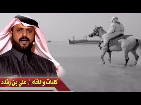 الهاجس الراقي ـ كلمات واللقاء الشاعر / علي بن رفده الحبابي ـ جديد وحصري HD