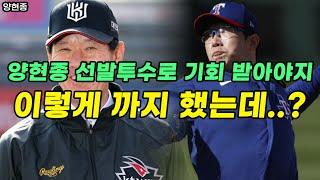 '8K쇼' 양현종 ML 선발투수 레전드 데뷔!! 그런데…