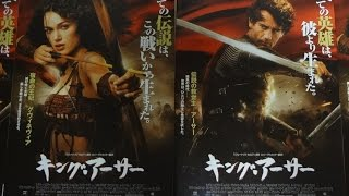 キング・アーサー (B) (2004) 映画チラシ クライヴ・オーウェン キーラ・ナイトレイ