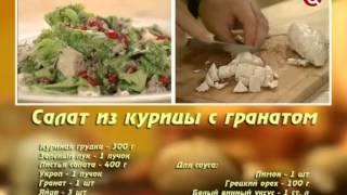 Салат из курицы с гранатом
