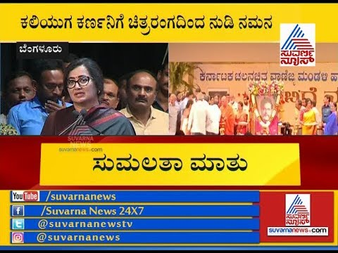 Sumalatha's Emotional Speech On Ambareesh During KFCC Condolence Meeting