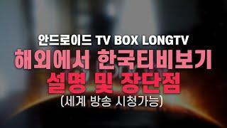 안드로이드 tv box…