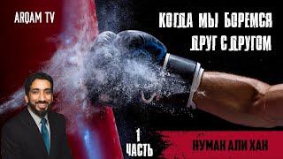Когда мы боремся друг с другом. Часть 1 из 4 | Нуман Али Хан (rus sub)