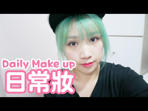 Daily Make up | Hong Kong Girl