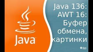 Урок Java 136: AWT 16: Буфер обмена, копирование картинок