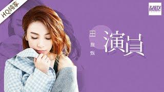 [ 纯享版 ]田馥甄 《演员》《梦想的声音》第8期 20161223 /浙江卫视官方HD/
