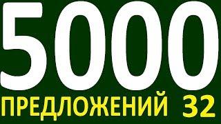БОЛЕЕ 5000 ПРЕДЛОЖЕНИЙ ЗДЕСЬ УРОК 171  КУРС АНГЛИЙСКИЙ ЯЗЫК ДО ПОЛНОГО АВТОМАТИЗМА УРОВЕНЬ 1