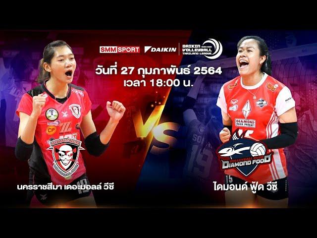 นครราชสีมา เดอะมอลล์ วีซี VS ไดมอนด์ ฟู้ด วีซี |Volleyball Thailand League 2020-2021 [Full Match]