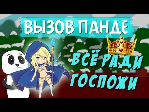 видео: Вызов Панде: всё ради Гоcпожи. carry crystal maiden в dota 2.