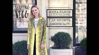 Vlog #21: Бюджетный шопинг (Topshop, Podium Market)