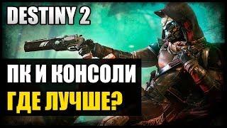 Destiny 2: основные отличия игры на консолях и на пк