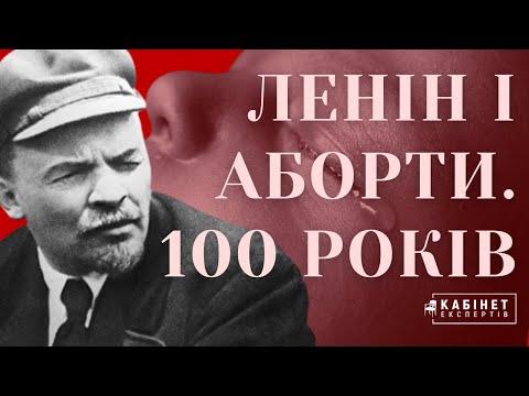 Ленін і аборти. 100 років