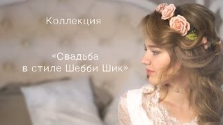 Коллекция 'Свадьба в стиле Шебби Шик'   Wedding accessories   Shabby Chic