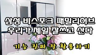 삼성 비스포크 패밀리허브 진짜 좋을까? 신혼 혼수로 질…