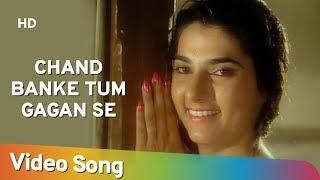 Chand Banke Tum Gagan Se (HD) | Pyar Bhara Dil (1991) | Popular Kumar Sanu Hits | Anuradha Paudwal