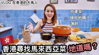 Vlog #23 【大馬人在香港】尋找馬來西亞菜 地道嗎?| 肉骨茶 椰漿飯 薄餅 拉茶