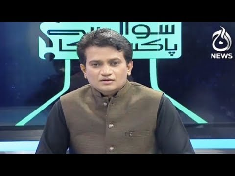 Sawal Hai Pakistan Ka - 26 May 2018 - Aaj News
