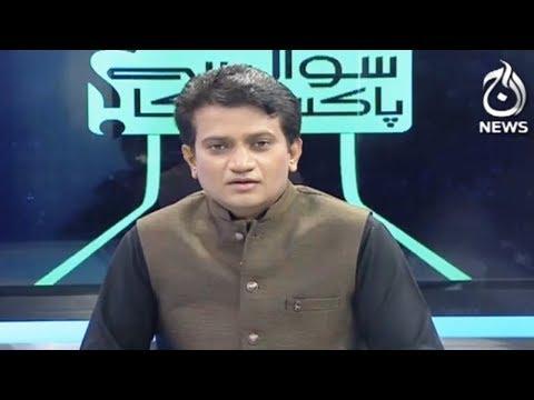 Sawal Hai Pakistan Ka - 26 May 2018 - Aaj News