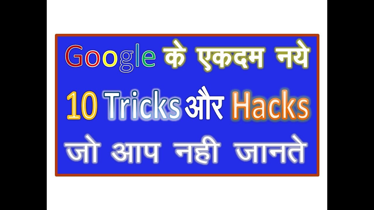 10 Google Tricks You Must Try 2019 (IN HINDI)