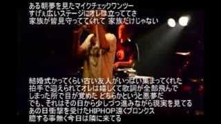 媚とHIPHOPの間で / 狐火 Track by DJ6月 thumbnail