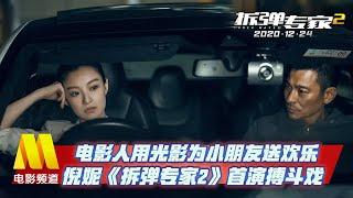 电影人用光影为小朋友送欢乐 倪妮《拆弹专家2》首演搏斗戏【中国电影报道 | 20201221】 - YouTube