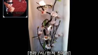 트로트가수 김동백 어찌하라고,, 시,원영 시,추민희 편집,조철수