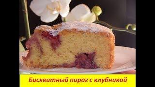 Бисквитный пирог с клубникой,очень простой рецепт!