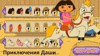 Мультик ИГРА для детей Даша Путешественница на лошадке в стране сладостей