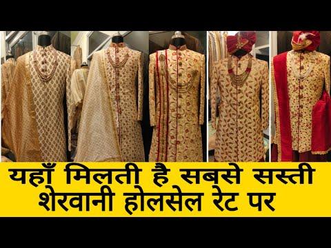 शेरवानी Available on Rent होलसेल से भी सस्ती |Cheapest Sherwani Wholesale/Retail Market | Long Short
