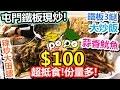 [Poor travel香港] 屯門$100蚊鐵板現炒!辣炒大田螺!蒜香魷魚!鐵板3餸大炒飯!超抵食份量多!蒜爆王