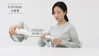목걸이형 청정/살균기 루비원 케이에어마스크 사용방법 (…