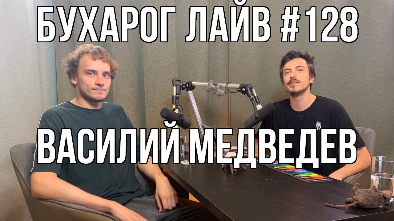 Бухарог Лайв #128: Василий Медведев