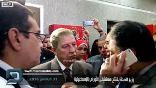 مصر العربية | وزير الصحة يفتتح مستشفى الأورام بالإسماعيلية