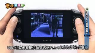 電玩宅速配20120613_初代PS遊戲經典 PSV掌機玩得到