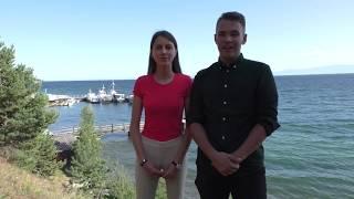 Посёлок Большие Коты (Байкал) - Молодёжь приглашает на выборы