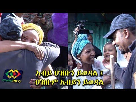 ጠ/ሚ አብይ አህመድ ህዝብና ሃገሩን እጅግ ይወዳል PM Abiy Ahmed cleans streets of Addis Ababa.