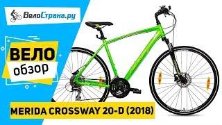 Кроссовый велосипед Merida Crossway 20-D 2018. Обзор