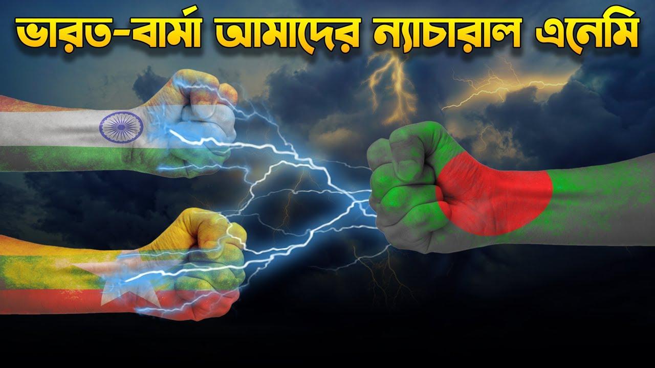 কেন ভারত ও বার্মা বাংলাদেশের ন্যাচারাল এনেমি   India-Burma Bangladesh's Natural Enemies