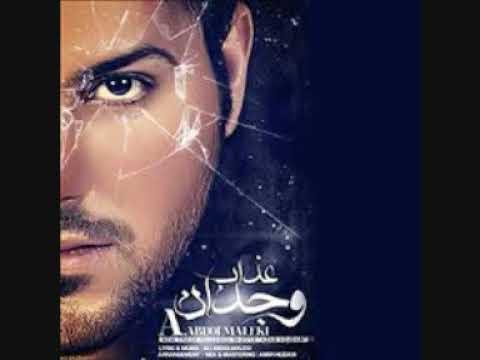 Ali Abdolmaleki  Yadam Nemire NEW