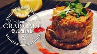 蟹肉餅 Gourmet Crab Cakes