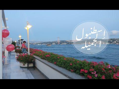 VLOG1 | أحلى ايام في اسطنبول الجميله ❤️🇹🇷