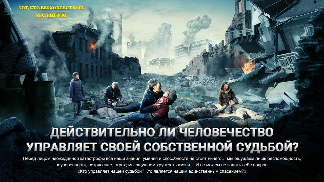 Трейлер документального фильма «Тот, Кто верховенствует над всем» Размышления о катастрофе
