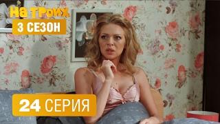 На троих – 3 сезон – 24 серия