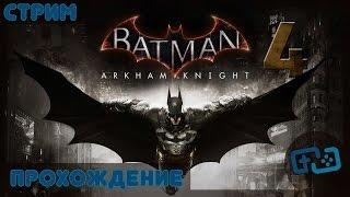 Batman: Arkham Knight (Прохождение, стрим) Серия 4: Женщина-Кошка, Оракул и Светлячок