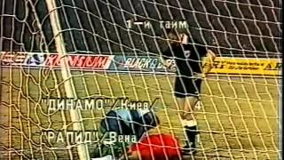 КОК 1985/1986. Динамо Киев - Рапид Вена 5-1 (19.03.1986)  4 мяч